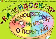 Школа развития детей