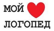 Мой Любимый Логопед
