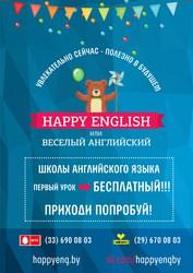 Happy English-Веселый Английский от 1 до 12 лет